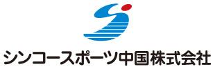 シンコースポーツ中国株式会社