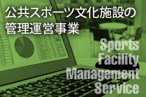 公共スポーツ文化施設の管理運営事業
